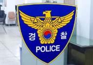 경찰서 유치장에 입감된 40대 숨진채 발견돼