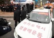 """택시업계 이번엔 '타다' 고소…이재웅 """"업무방해, 맞고소"""""""