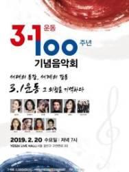 '세대 동감, 세계의 감동'…3.1운동본부, 3.1운동 100주년 맞아 기념 음악회 개최
