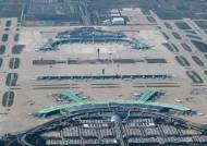 인천공항 세계 '빅5' 올랐다···국제여객수 10% 증가