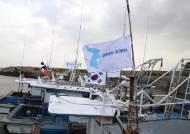 北인접 서해 5도 어장, 55년만에 야간조업 1시간 허용
