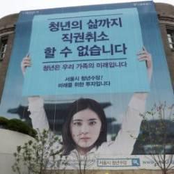 서울시, 돈 얼마 벌든 무조건 월 50만원 주는 청년수당 검토