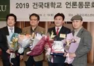 건국대 '2019 건국언론인상' 심재윤·이동희씨 수상