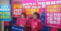 """""""내 딸 밥상 차려와""""…강릉서 초등학교 영양교사 갑질 의혹"""
