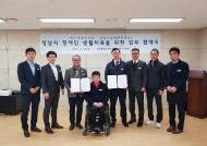 성남도시개발공사, 장애인 생활체육 활성화 위한 업무협약 체결