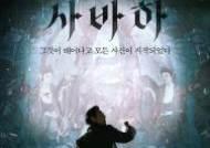 [신작IS] 이정재X박정민 '사바하', 오늘 개봉..'검은 사제들'과 다른 쫄깃 스릴러