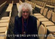 """퀸 브라이언 메이 """"열정적인 한국 팬들 잊지 못해, 늦기전에 내한"""""""