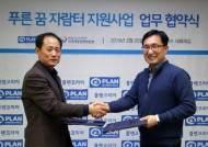 플랜코리아, 한국지역아동센터연합회와 '푸른꿈 자람터' 사업협약