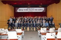 고려대학교 글로벌 비즈니스 베트남, 아세안 최고위 과정(GBAMP) 모집
