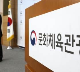 '팀 킴'의 폭로, 사실로... 문체부, 감사 결과 발표 '수사 의뢰'