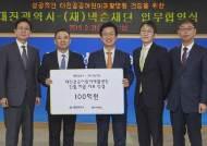 넥슨, 대전에 어린이재활병원 건립…4년간 100억원 기부