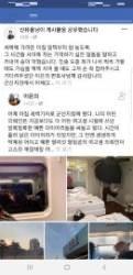 """'코치 성폭력' 폭로 신유용 檢 조사 후 페북에 """"한결 편해졌다"""""""