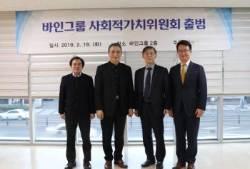 바인그룹 사회적가치위원회 출범