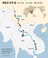 동남아 5국 7000만의 젖줄 메콩강…그곳서도 미·중 신경전