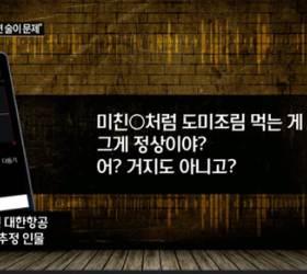 """""""거지XX같이···염치 좀 있어라"""" <!HS>조현아<!HE> 남편 녹취 공개"""