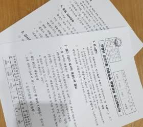 [단독] <!HS>환경부<!HE>, 기관 채용비리 조사 뒤 찍어내기 의혹 문건 작성