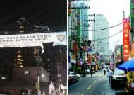 """[팩트체크] """"칼·창 휴대금지"""" 중국 동포 동네의 현수막 진실"""