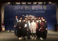 [핸드볼] 두산, 남자 우수단체상 수상…윤경신 감독 지도자상