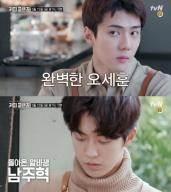 '커피프렌즈' 세훈·남주혁, 훈남 알바생 본격 활약 예고