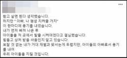 """<!HS>조현아<!HE> 남편 """"재벌 두렵지만…아이들 한마디에 용기 내"""""""