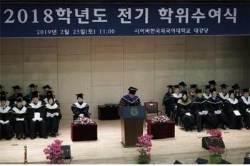 사이버한국외대, 학위수여식 및 입학식 개최