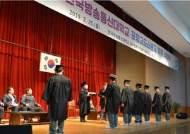 교도소 무기수형자, 방통대 과수석 졸업