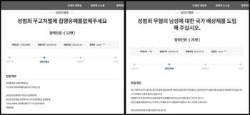 """""""남친 강간"""" 무고한 여성 실형…'성범죄 무고' 처벌 강화 논란"""