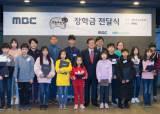 제8차 MBC 무한도전 장학금 전달