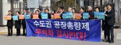 """""""균형발전 역행""""···120조 반도체 기지 용인입지 후폭풍"""