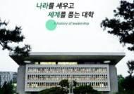 법원, 학교 비판 시위한 건국대 총학생회장 퇴학 무효 판결