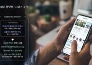 """포레스팅 HQ """"보상형 플랫폼 '포레스팅', 4월 출시"""""""
