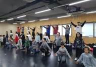 서경대학교 예술교육센터, 지역 아동·청소년 위해 '뮤지컬 드림캠프' 열어
