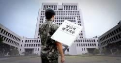 '양심적 병역거부' 마지막 1명 가석방…수감자 '0명'