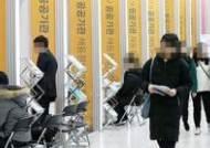 일자리정부의 민낯…공무원 왕창 뽑고, 대기업은 찔끔