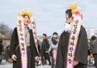 [사진] 이화여대 졸업식 '인간 화환'