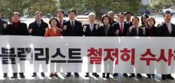 문무일 만나지 못한채 5시간 대검에서 기다린 한국당