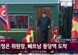 [속보] 김정은, 中종단 65시간 만에 <!HS>베트남<!HE> 입성