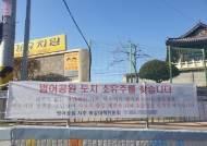 """""""벤치·운동기구 다 치워라"""" 공원 땅주인들 뿔난 이유는"""