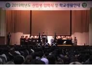 서경대학교, 2019학년도 신입생 입학식 및 오리엔테이션 개최