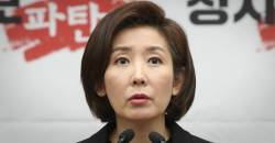 """나경원 """"한국이 배제된 종전선언, 결코 받아들일 수 없다"""""""