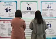 """자신감 잃은 대한민국…국민 70% """"남들보다 못 번다"""""""