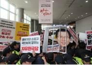 '한국당 해체하라' 전당대회 규탄 기습시위 수십명 체포