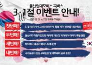 태극기 3000개 휘날린다…스포츠계 3·1절 100주년 기념 동참