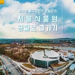 [<!HS>카드뉴스<!HE>] 이것은 돔구장인가 온실인가, 서울식물원 공짜로 즐기기