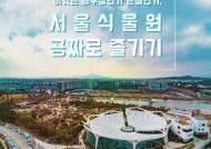 [카드뉴스] 이것은 돔구장인가 온실인가, 서울식물원 공짜로 즐기기