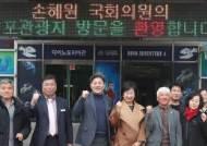 """손혜원, 경남 고성 찾아 컨설팅 """"목포 관광객 3배 늘어…고성도 가능"""""""