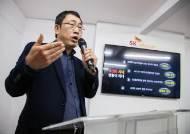 SKT, 초기술·초협력·초상생 3대 혁신 추진