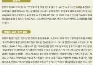 """전북 모라이스 감독 """"최강희 감독처럼 전북에 모라이스의 역사 쓰겠다"""""""