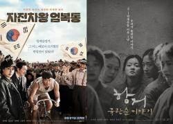 """[투데이IS] """"3.1절 맞춤 제작"""" 애국영화 '엄복동·항거' 나란히 등판"""
