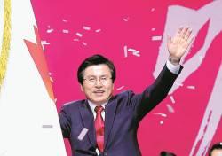 황교안 입당 43일 만에 대표…외연 확장·보수 통합 숙제
